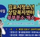 김포시, 청소년상담복지센터 북부분소 …